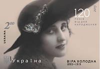 почтовая марка  « Вера Холодная. 1893-1919 . 120 лет со дня рождения ».