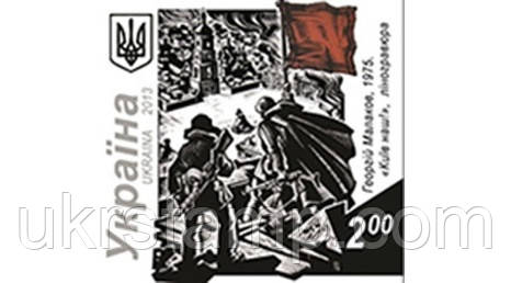 почтовая марка  « Киев наш ! Георгий Малаков , 1975 ( линогравюра ) ».