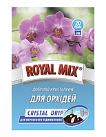 Удобрение Garden Club Royal Mix Cristal Drip Для орхидей 20 г (BP53326)