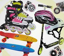 Ролики, скейти, ролики
