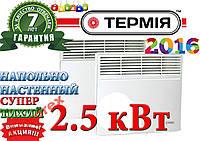 Конвектор ПОЛ-СТЕНА Термия 2.5 кВт! Гарантия 7 лет