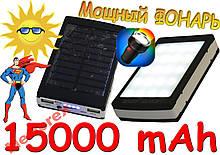 Power Bank сонячна батарея портативний зарядний