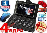 СУПЕР НОВИНКА Планшет Lenovo 10.6 ЯДЕР+КЛАВИАТУРА