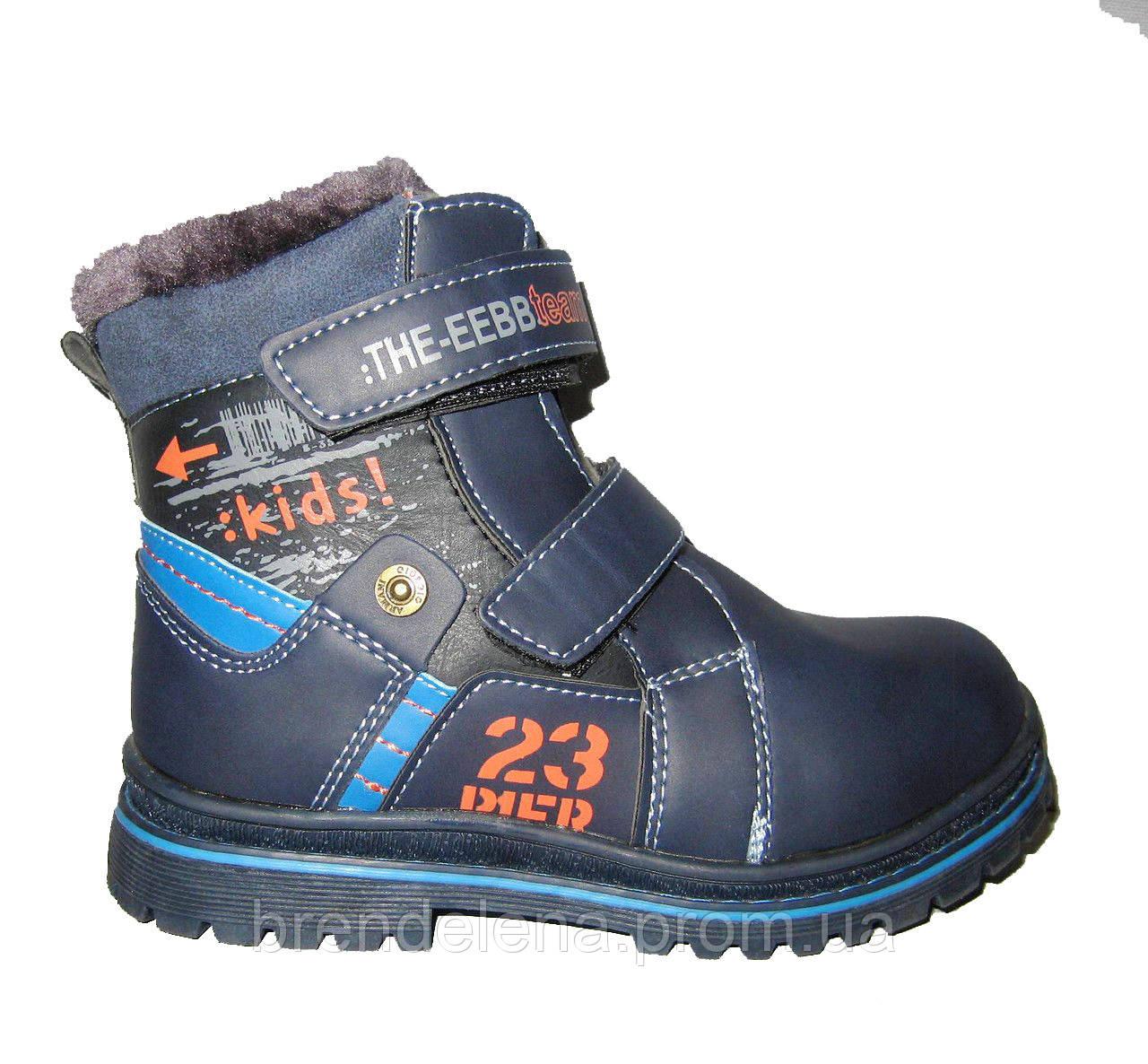 Ботинки зимние для мальчика р(27-30)