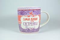Фарфоровая чашка для Сестры