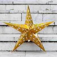 Бумажная звезда для декора, золото, 53 см