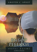 Выбор Ребекки. Книга 3. Джерри С. Айхер.