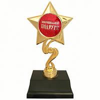 Статуэтка Золотая Звезда Замечательной подруге