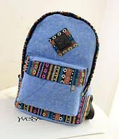 Стильный рюкзак - В ЭТНО СТИЛЕ остался только голубого цвета