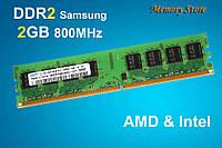 Оперативная память DDR2 Samsung 2GB PC2-6400 800MHZ Intel/AMD