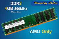 Оперативная память DDR2 4Gb 800MHz, AMD, Micron