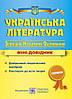 Українська література. Міні-довідник для підготовки до ЗНО 2017