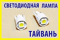 Светодиодные лампы №55 белая T10 3020 ТАЙВАНЬ 12V LED, фото 1