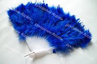 Веер перьевой синего цвета