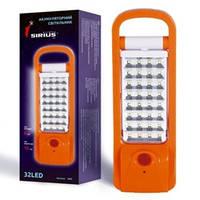 Sirius 0006 світильник акумуляторний