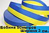 "Лента репс ""Флаг Украины"", ширина-3 см."