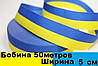 "Лента репс ""Флаг Украины"", ширина - 5 см."
