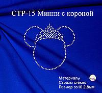 Аппликация из страз СТР-15 Минни с короной