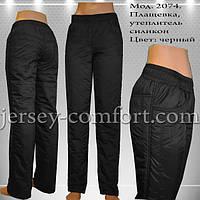 Утепленные женские брюки. Плащевка на силиконе.