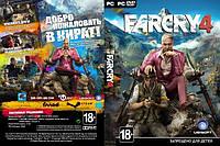 Far Cry 4, ESD - электронная лицензия