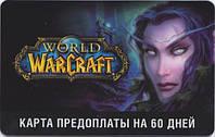 World of Warcraft: код предоплаты на 60 дней (WoW), ESD - электронная лицензия