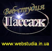 Создание сайтов под ключ от 300 гривен
