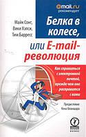 Белка в колесе, или E-mail революция