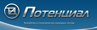 """Научно - производственное предприятие """"Потенциал"""""""