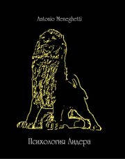 Книги Антонио Менегетти