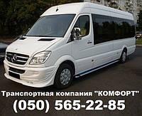 Пассажирские перевозки Донецк