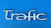 Хромированные накладки, буквы к Renault Trafic Рено Трафик Трафік (2001-2013гг)