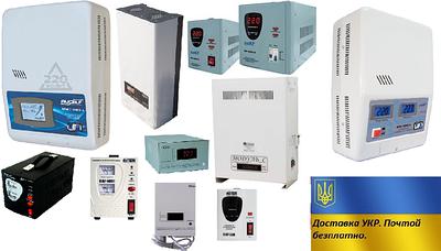 Стабилизаторы напряжения,аккумуляторы,генераторы. Устройства бесперебойного питания