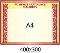 Розклад зайнятості кабінету А-4 - 3455