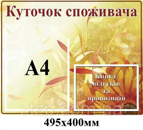 Стенд Куточок споживача - 3528