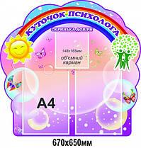 Стенд Куточок психолога - 3541