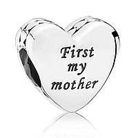 Шарм Моя мама самая лучшая