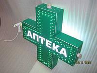 Светодиодный аптечный крест с надписью.65*65см