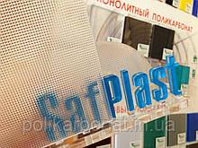 Монолітний полікарбонат Prisma(Призма) Novattro 2мм