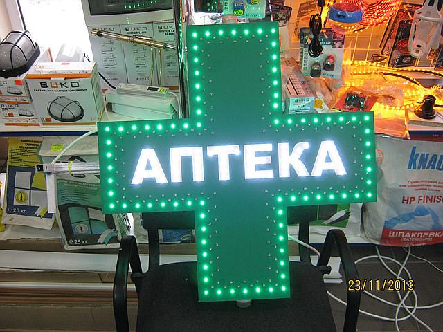 Аптечный крест светодиодный  производство. ak-48.com.ua