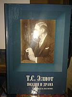 Элиот Томас . Поэзия и Драма (в переводах Полуяхтова И.)