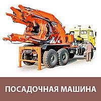 Аренда посадочной машины для пересадки деревьев