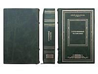 БИБЛИОТЕКА МИРОВАЯ КЛАССИКА В 100-а ТОМАХ