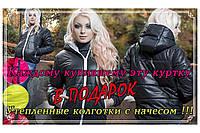 """Женская куртка """"Монклер"""" + ПОДАРОК!!!"""