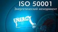 Сертификационный аудит: ISO 50001:2011