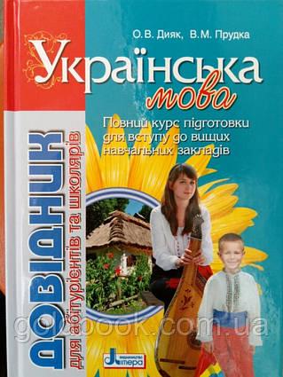 Українська мова, повний курс підготовки для вступу до вищих навчальних закладів.
