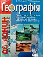 Географія, повний курс підготовки для вступу до вищих навчальних закладів з тестовими завданнями.