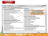 Модуль «Расследование происшествий/инцидентов»