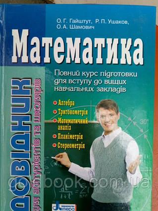 Математика, повний курс підготовки для вступу до вищих навчальних закладів.