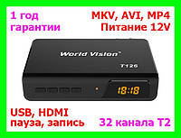 DVB-T2 приемник World Vision T126 (пит.12V-220V, Т2)