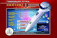 Говорящая ручка ЗНАТОК ІІ поколения, без чипа (REW-K026)